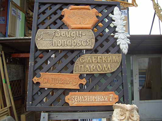 Таблички на дом своими руками из дерева